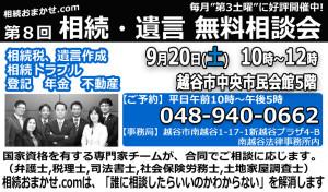 201409相続遺言無料相談会